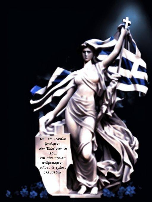 Ελληνική σημαία - Ελλάς - Ελευθερία